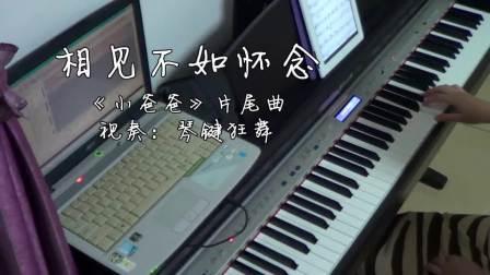 文章樊凡 小爸爸《相见不如怀_tan8.com