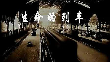 《生命的列车》