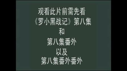 《罗小黑战记》第八集番外番外番外~