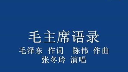 张冬玲 演唱毛主席语录新歌  标清
