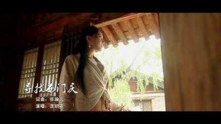 龚玥菲新歌《寻找西门庆》MV首播  土豪金潘金莲造型抢眼