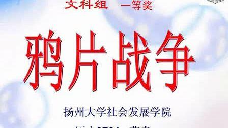 曹袁说课高中历史必修一鸦片战争 2010年扬州大学师范生教学技能说课大赛视频