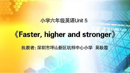 小学六年级英语 faster-higher-and-stronger教学视频吴耿霞