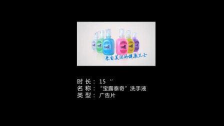 福州广告片 拍摄公司 159 59O2 5942 张总监 宝泰洗手液广告