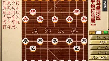 象棋兵法-屏风马破当头炮之破巡河车篇04