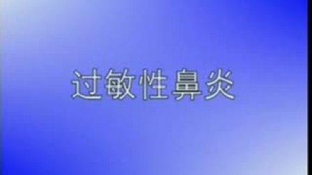 12.《中医灸疗法》8、过敏性鼻炎、湿疹