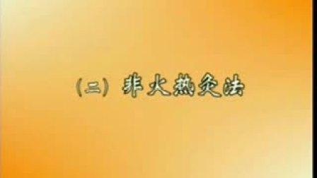 04.《中医灸疗法》(二)非火热灸法及适应症