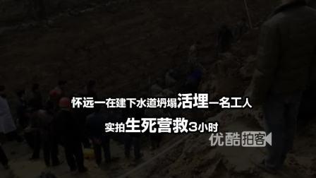 【拍客】怀远下水道坍塌活埋工人 实拍生死营救3小时