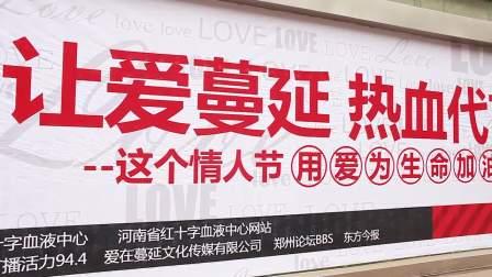 2012.2.14让爱蔓延,热血代言