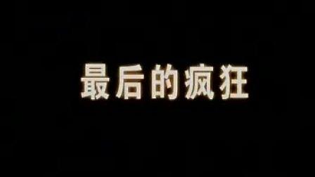 中国十大刑侦档案 报复社会炸毁巡逻车—最后的疯狂