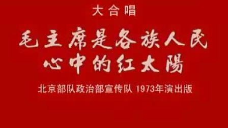 毛主席是各族人民心中的红太阳大合唱 江山万里闪耀着金色的光芒