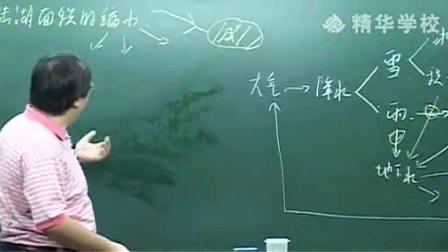 103【高考复习】水循环及其主要环节2