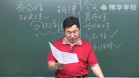 098【哲学】哲学能力考量2