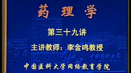 中国医科大学 药理学 39