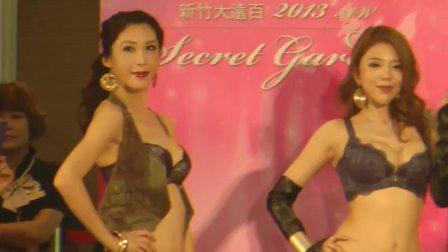 2013台湾新竹远东百货 時尚 性感 內衣秀Secret Garden