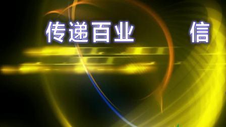 五家渠信息网(宣传片)
