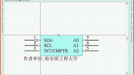 7.原理图库的设计b_标清
