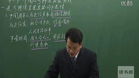 人教版高中地理人教版高中第6章第2节中国的可持续发展实践