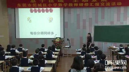 二年级课例研究《认识分数》小学数学教研活动公开课教学展示优秀课例