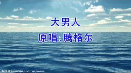 大男人 海军翻唱 117