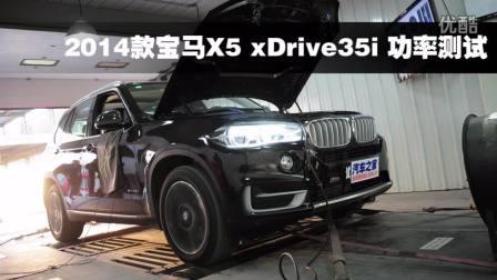 宝马X5 xDrive35i 尊享型 功率测试