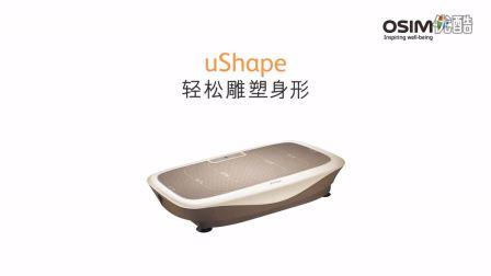 OSIM uShape摩塑板介绍