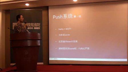 阿里技术沙龙第24期《搜狐新闻客户端的push技术》秦启东