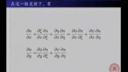 数学物理方法 吴崇试 78