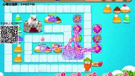 《保卫萝卜2》第99关金萝卜视频攻略