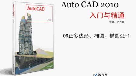 23.AutoCAD2010视频教程 正多边形、椭圆、椭圆弧的画法