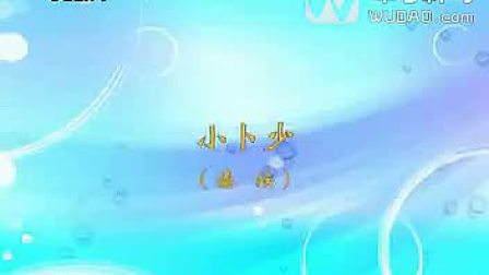 中国舞蹈考级 民族民间舞蹈 五级 07小卜少(傣族)_标清
