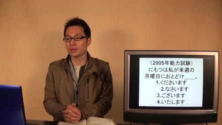 新版标准日本语初级第48课能力考试N4自学习日语葛源1.2版视频