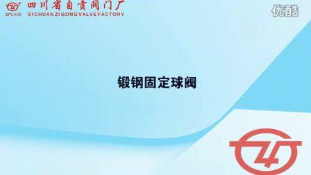 锻钢固定球阀     0813-2401111        www.zg-vf.com
