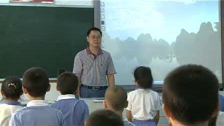 小学四年级语文优质课观摩视频《桂林山水》人教版王老师