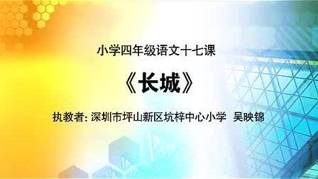 小学四年级语文优质课视频《长城》人教版吴老师