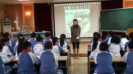 小学四年级语文优质课视频《地震中的父与子》_张小娜