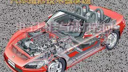 汽车构造 汽车结构与车架系统