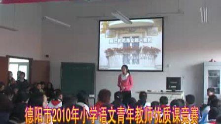 小学五年级语文优质课课堂实录视频《自己的花是让别人看的》肖老师一等奖
