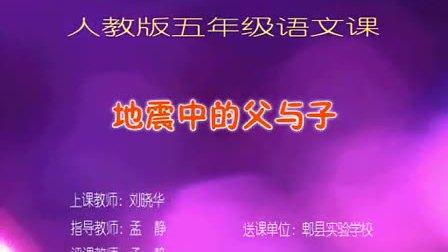 小学五年级语文优质示范课视频《地震中的父与子》刘晓华