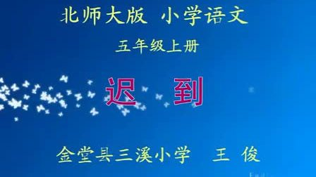 小学五年级语文优质示范课视频《迟到》王俊