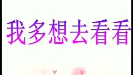 小学一年级语文优质课视频《我多想去看看》人教版胡老师