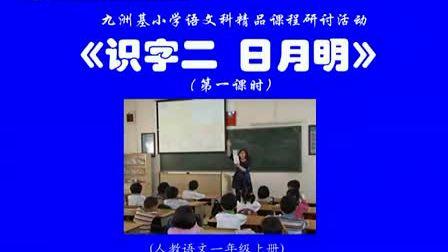 小学一年级语文优质课展示上册《日月明(第一课时)》_人教版_罗老师