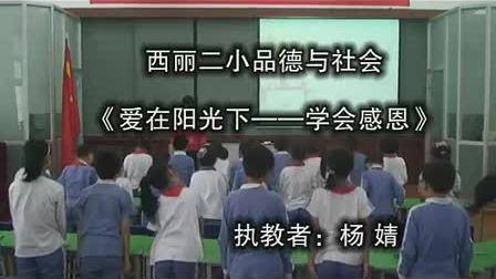 小学三年级思想品德,《爱在阳光下—学会感恩》教学视频粤教版杨婧