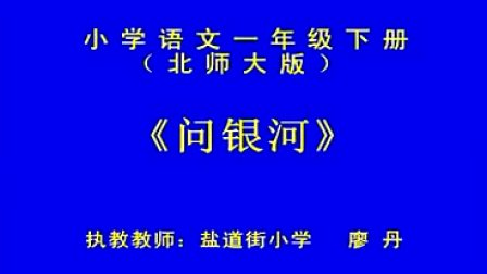 小学一年级语文优质示范课视频《问银河》廖丹