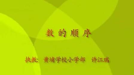 小学一年级数学数的顺序教学视频苏教版许江瑞