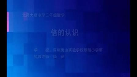 小学二年级数学《倍的认识》教学视频北师大版杨征