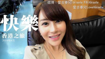 IGisele快樂香港之旅 2014.4月