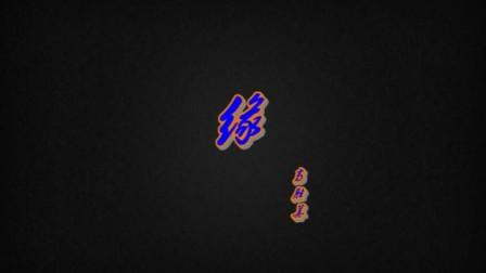 葫芦丝-缘(高胜美)