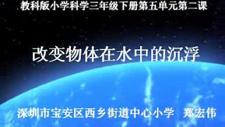 小学三年级科学改变物体在水中的沉浮教学视频教科版郑宏伟