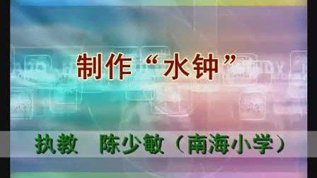 小学五年级科学《制作水钟》教学视频南山区南海小学陈少敏